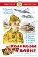 Рассказы о войне. Сборник
